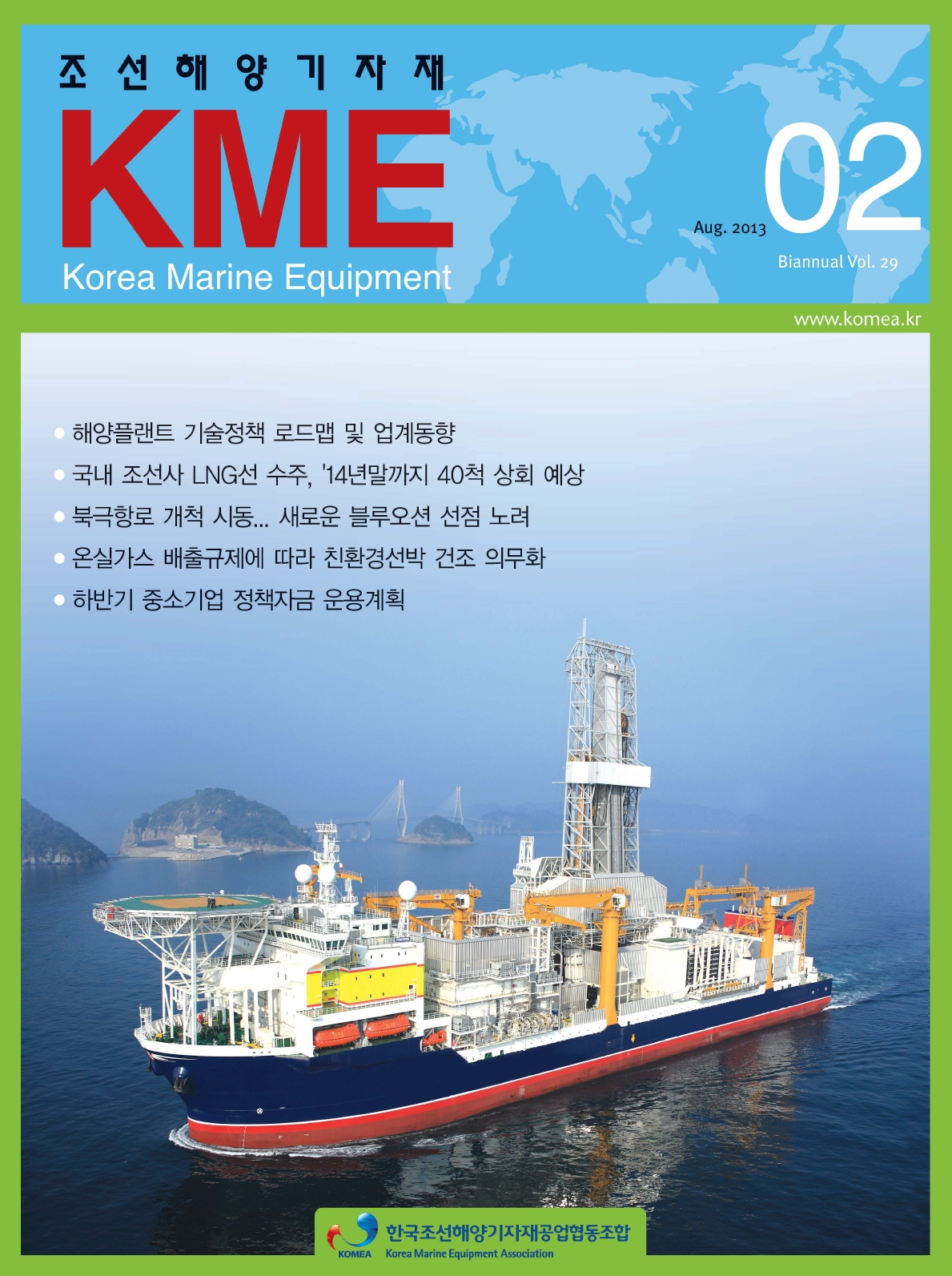 2013 下 KME (Korea Marine Equipment)