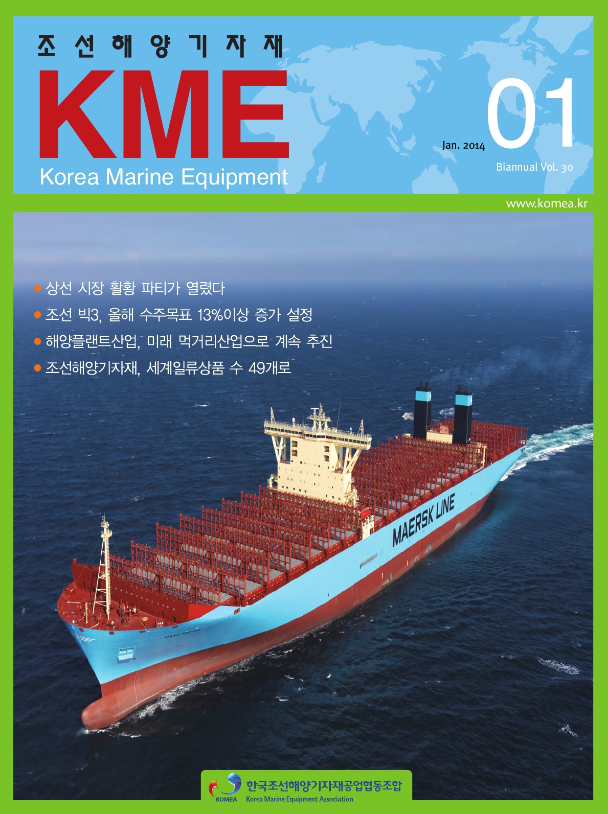 2014 上 KME (Korea Marine Equipment)